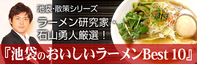 ikebukuro_webbanner_j