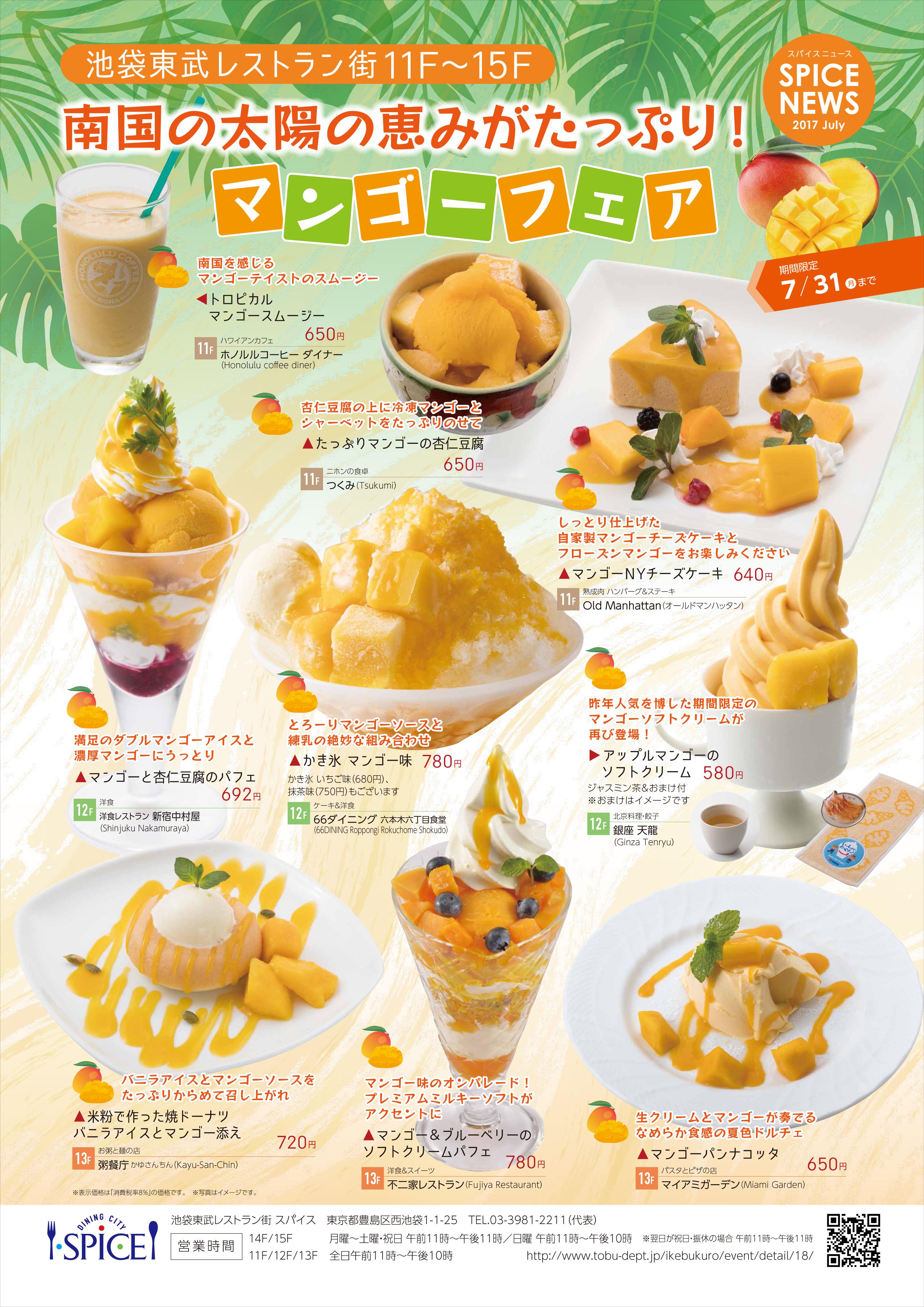 0627_spicenews201707_B1_mango