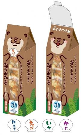 カワウソおかき(えび・ほたて)(各518円)