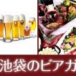 ikebukuro_beer_web