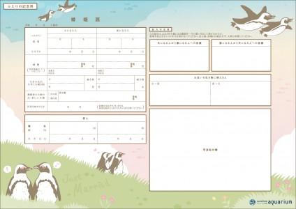 サンシャイン水族館オリジナルペンギン婚姻届(ふたりの記念用)
