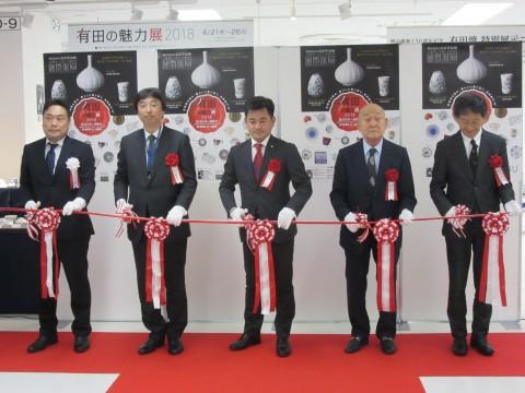 オープニングセレモニーでは、佐賀県有田町長 松尾佳昭氏や人間国宝の井上萬二氏らによるテープカットがおこなわれた