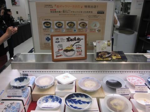 「九州の駅弁」グランプリ受賞「有田焼カレー」が特別出店