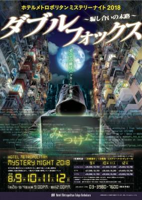 mysterynight2018_A4_hotel_omote_ol