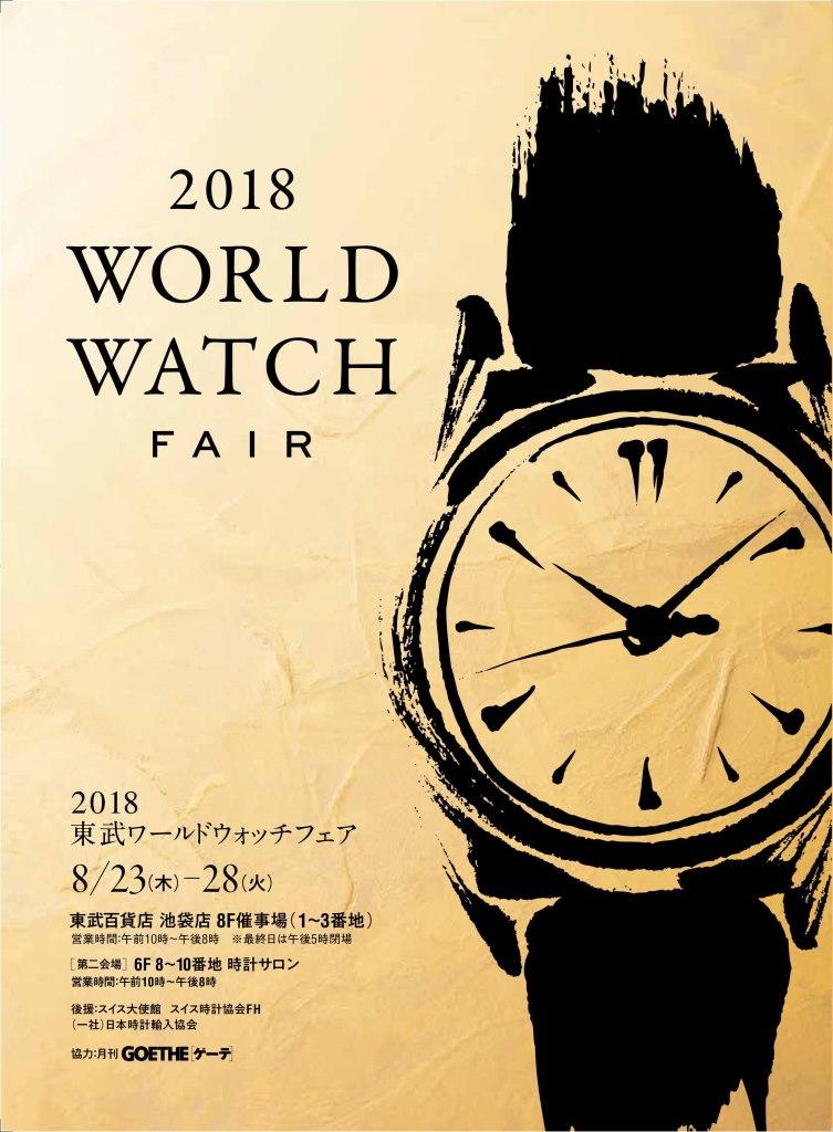 国内外から 41 ブランドの時計が...