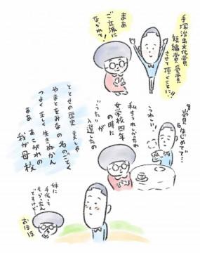 『大家さんと僕』 (c)矢部太郎/新潮社