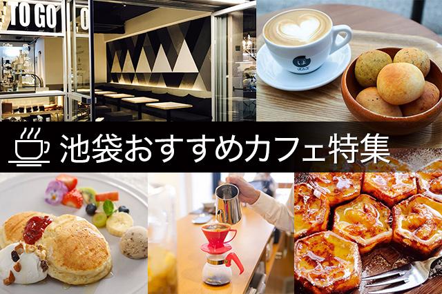 ikebukuro_cafe