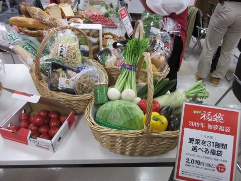 平成31年にちなみ、こちらは野菜を31点選べるという福袋