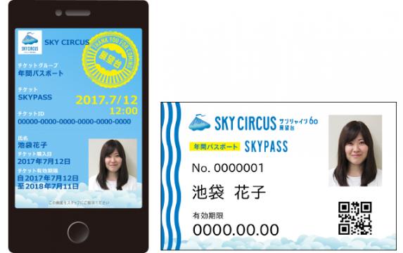 SKY CIRCUS サンシャイン60展望台年間パスポート「SKYPASS」