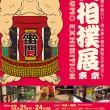 oh_sumou_tokyo_A4_a_aka