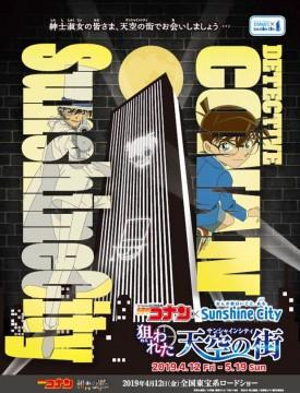©青山剛昌/小学館・読売テレビ・TMS 1996