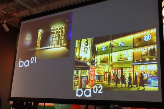 街を活性化させた「baプロジェクト」