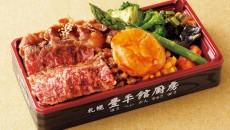 豊平館厨房 特製北海道ステーキ弁当