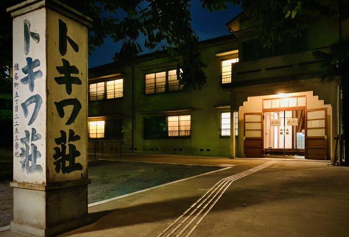 トキワ荘マンガミュージアムの外観