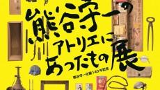 本展チラシ・ポスター画像(題字:熊谷榧氏)