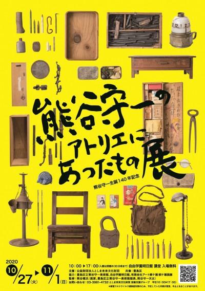 s「熊谷守一のアトリエにあったもの展」ポスター・チラシ画像