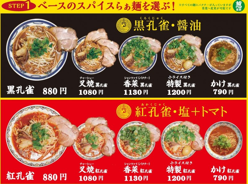 """Part of the menu table provided by """"Koku JACK"""" / Pakuchi can be changed to green onions"""