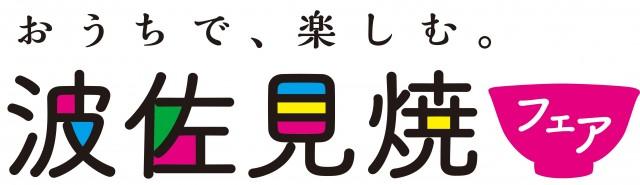 長崎展ロゴ