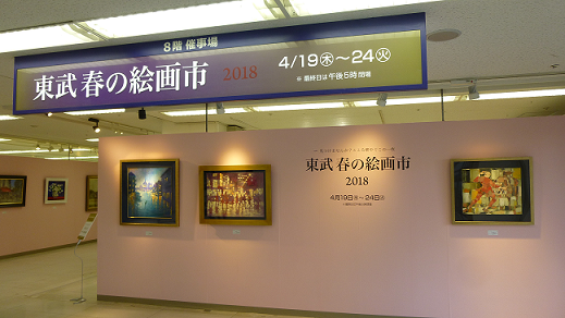 Painting exhibition image 1