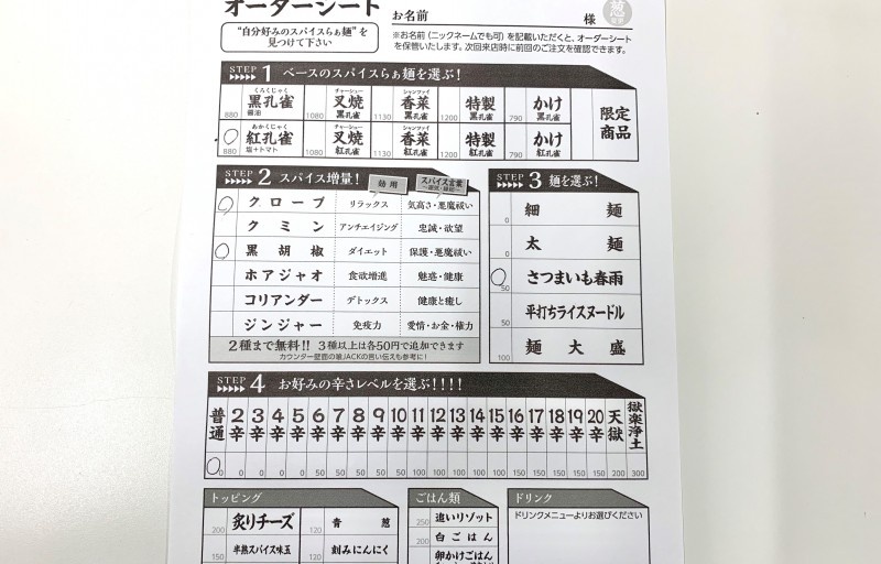 The order is an order sheet type. The spiciness level is normal to 20 spicy, followed by heaven and paradise. If you write your name, you can check your previous order the next time you visit the store.