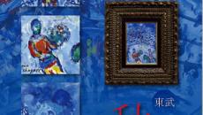 絵画展カタログ1