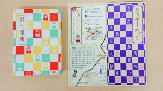 Original red stamp book / pamphlet (image)