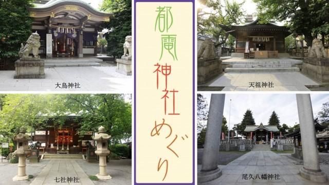 4 Toden Shrine Tour (Image)