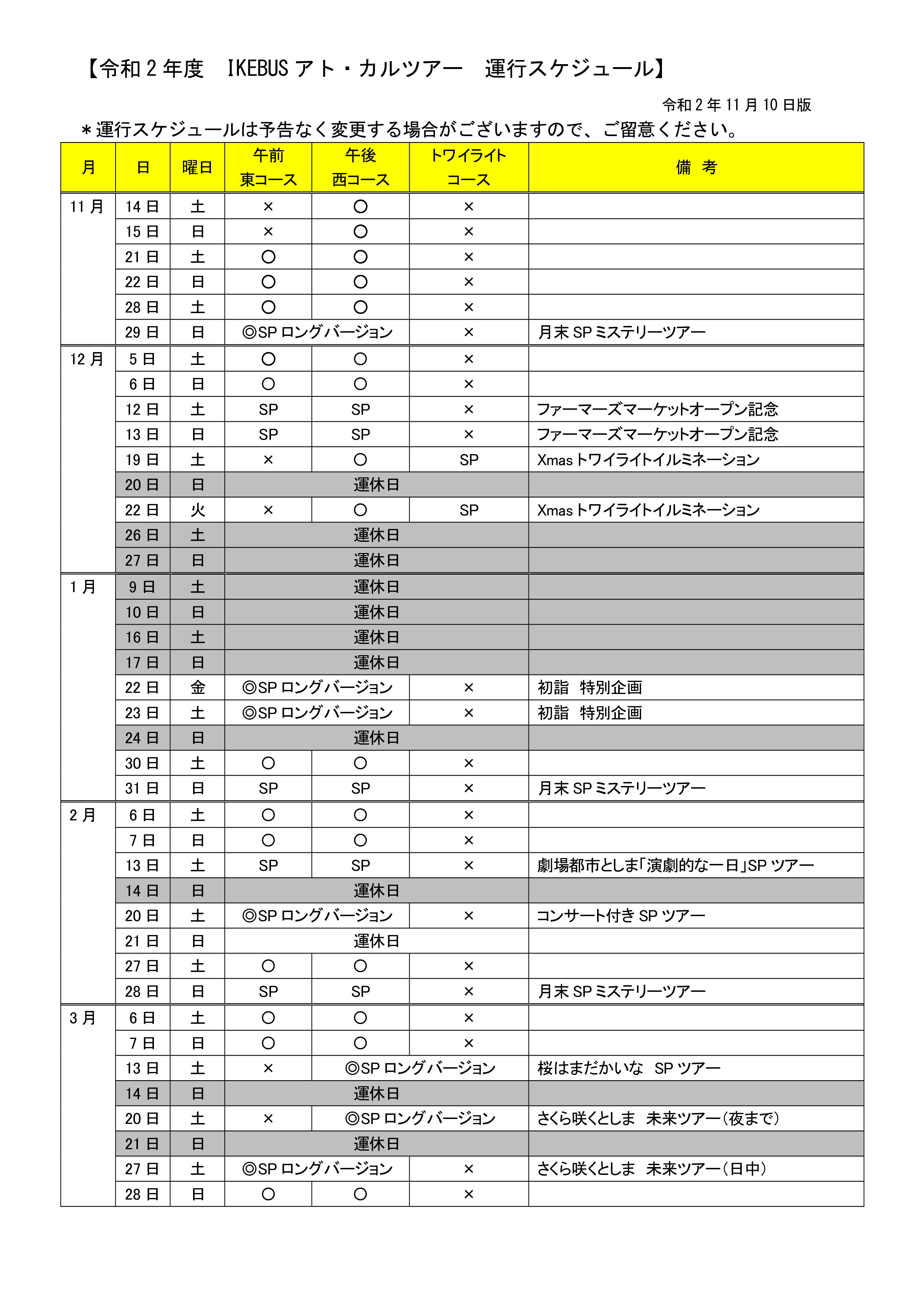 Reiwa 2nd year IKEBUS at Cal Tour operation schedule