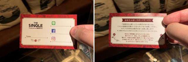 こちらが連絡先カード。代行して渡してくれるのはありがたい気遣い。