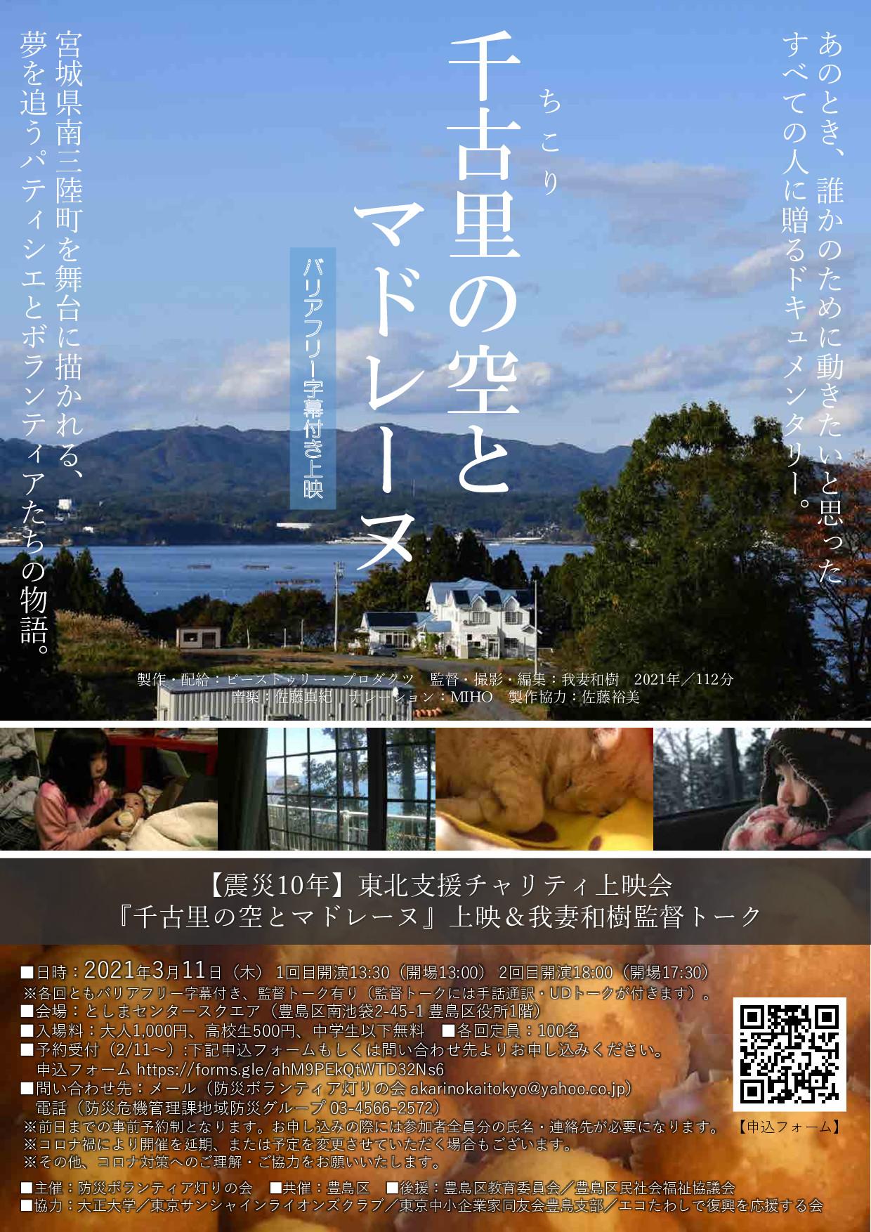チャリティ上映会 チラシ_001