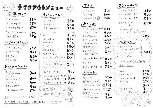 Dinner time takeaway menu. This is an image requested by Putali Cafe. (Click to enlarge)