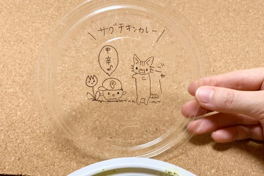 If you look closely at the lid of the curry container, you will see an illustration ...! On the left is Putali Cafe's mascot character, the store manager Putali.