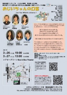 "Tokyo Theater Ensemble ""Grandpa's Whistling"""