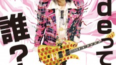 hide The 23rd Memorial 特別企画展 PSYCHOVISION hide MUSEUM Since 2000 メインビジュアル
