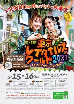 東京レプタイルズワールド2021
