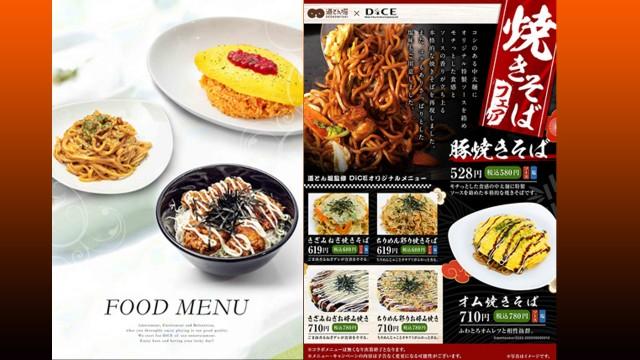 Left: Menu image Right: Collaboration menu with Okonomiyaki Dohtonbori