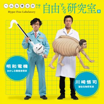 "Dr. Henna's! ""Too Free Laboratory"" Exhibition (Maywa Denki x Satoshi Kawasaki ""The shell of a turtle is a rib"")"