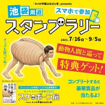 Ikebukuro tour stamp rally around animals and humans