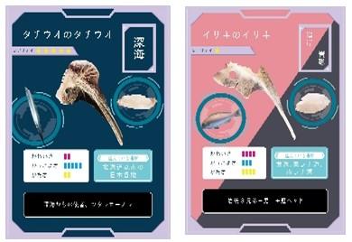 Kakuren Bone Card