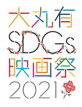 大丸有SDGs映画祭2021ロゴ
