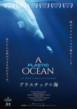 A Plastic Ocean-プラスチックの海 ポスター